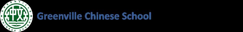 Greenville Chinese School 北卡绿城中文学校